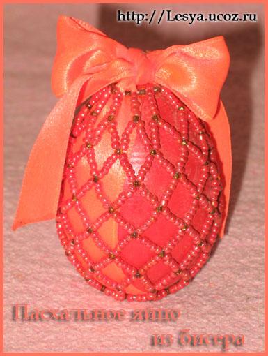 Предлагаю вашему вниманию яйцо, оплетённое сеточкой из бисера.  Послужит хорошим подарком к празднику Святой Пасхи.